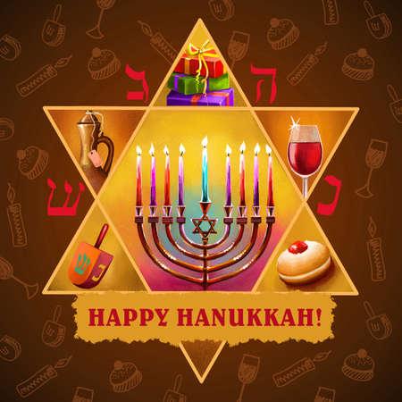ハッピー Hannukah、灯明祭デジタル アートの図。宗教的なユダヤ教の祝日は、エルサレム神殿の再奉献を記念します。ヘブライ語の国民の祭典。Web、 写真素材