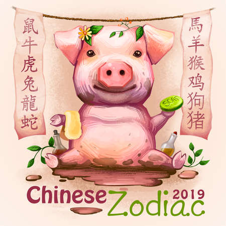 Chinese zodiac pig holding soap and sponge, sitting in dirt digital art. Orienal signs and symbols of prosperity, piglet and hieroglyphs, plant with leaves foliage oils poured in glass bottles
