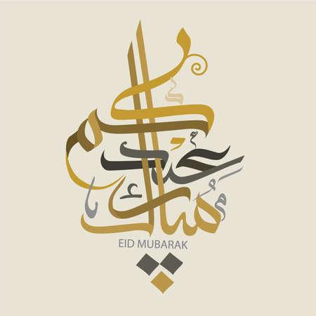 calligraphie arabe: Eid Mubarak voeux avec la calligraphie arabe Illustration