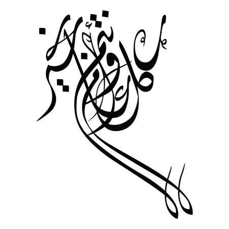 Eid Mubarak voeux avec la calligraphie arabe Banque d'images - 43998996