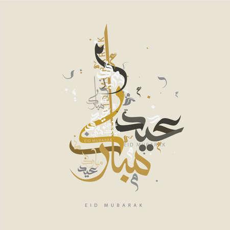 Eid Mubarak voeux avec la calligraphie arabe Banque d'images - 43998997