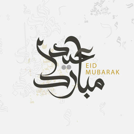 egypt: Eid Mubarak Greeting with arabic calligraphy