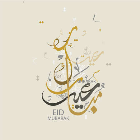 greeting: Eid Mubarak Greeting with arabic calligraphy
