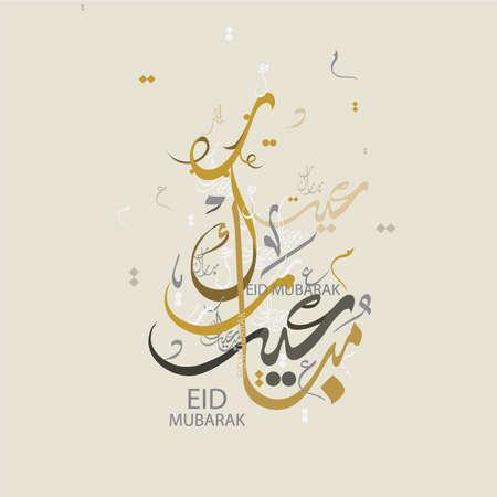 Eid Mubarak Saludo con caligrafía árabe Foto de archivo - 43988201