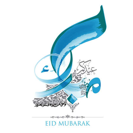 Eid Mubarak Greeting with arabic calligraphy