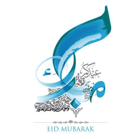 Eid Mubarak Saludo con caligrafía árabe Foto de archivo - 43988199