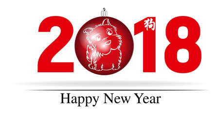 dog year chinese symbol new year 2018 year of the dog vector design - Happy New Years In Chinese