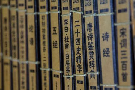 culture: Chinese classical culture books Editorial