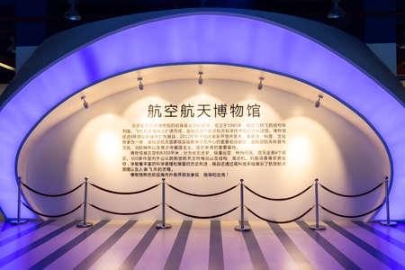 Beijing Aeronautics and Astronautics Museum