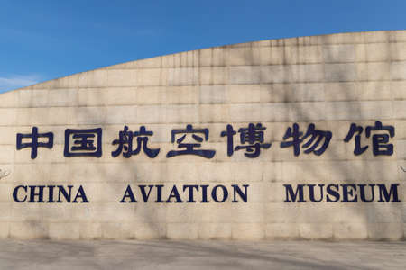 China aeronautical Museum 新聞圖片