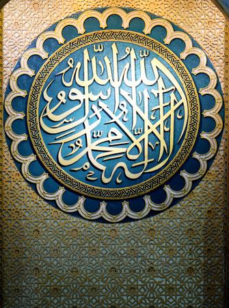 arabische letters: Arabische letters in de Al-Akbar Moskee, Surabaya, Oost-Java, Indonesië Stockfoto