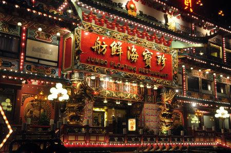 HONG KONG - 20th FEBRUARY, 2015: Exterior of ornamental exotic floating restaurant, design of luxury glowing oriental JUMBO floating restaurant in night time. Aberdine