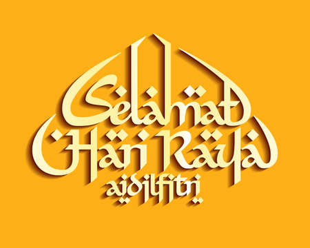 Selamat Hari Raya aidilfitri and happy holidays. Hope you enjoy the festivities and have a great time.