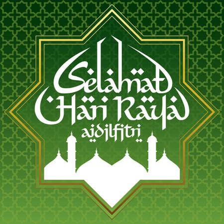 Selamat Hari Raya aidilfitri et joyeuses fêtes. J'espère que vous apprécierez les festivités et que vous passerez un bon moment.