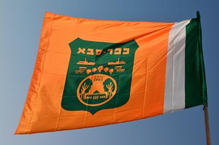 kefar: The flag of Kfar Saba  Kefar Sava , a city in the Sharon area in the center of Israel Stock Photo