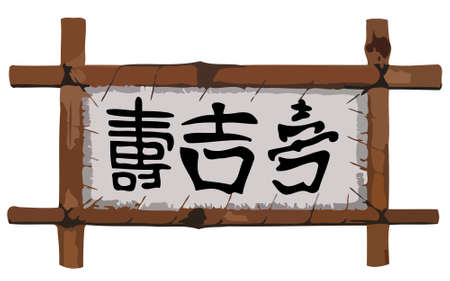 japanese: Chinese writing in bamboo frame, illustration Illustration