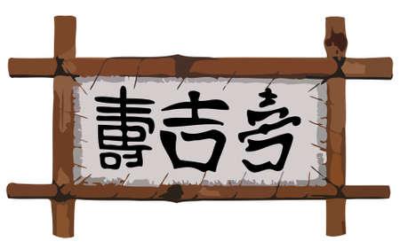 chinese writing: Chinese writing in bamboo frame, illustration Illustration