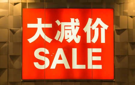big sale showcase, the Chinese means big sale