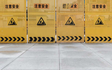 yellow color metal construction wall facade view,the chinese means Be careful