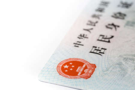ID card with national emblem of China. Translation: text on top Peoples Republic of China; text on bottom Resident Identity Card