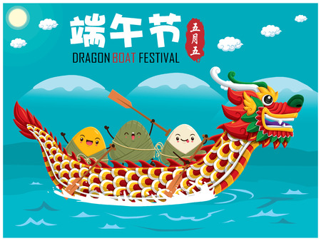 Vintage chinesische Reisknödel-Cartoon-Figur & Drachenboot. Illustration des Drachenboot-Festivals (Bildunterschrift: Drachenboot-Festival, 5. Mai)