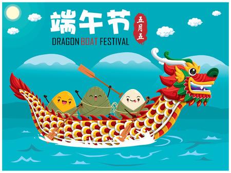 Vintage personaje de dibujos animados de albóndigas de arroz chino y barco dragón. Ilustración del festival del barco del dragón (leyenda: festival del barco del dragón, 5 de mayo)
