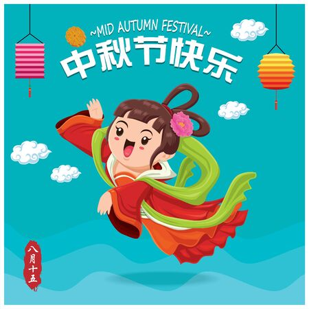 Vintage Mid Autumn Festival poster design with the Chinese Goddess of Moon character. Chinese translate: Mid Autumn Festival. Stamp: Fifteen of August. Foto de archivo - 125046298
