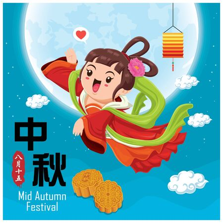 Vintage Mid Autumn Festival poster design with the Chinese Goddess of Moon character. Chinese translate: Mid Autumn Festival. Stamp: Fifteen of August.