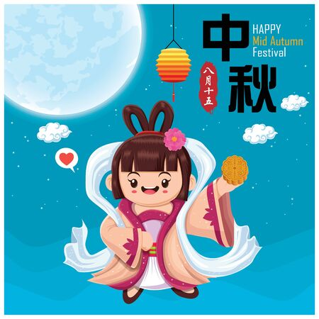 Vintage Mid Autumn Festival poster design with the Chinese Goddess of Moon character. Chinese translate: Mid Autumn Festival. Stamp: Fifteen of August. Foto de archivo - 125046315