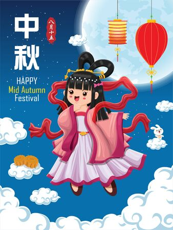 Vintage Mid Autumn Festival poster design with the Chinese Goddess of Moon & rabbit character. Chinese translate: Mid Autumn Festival. Stamp: Fifteen of August. Foto de archivo - 125978297
