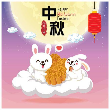 Vintage Mid Autumn Festival posterontwerp met het konijn karakter. Chinees vertalen: Mid Autumn Festival. Stempel: Vijftien augustus.