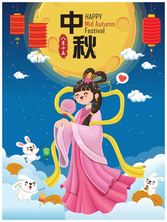 Vintage Mid Autumn Festival poster design with the Chinese Goddess of Moon & rabbit character. Chinese translate: Mid Autumn Festival. Stamp: Fifteen of August. Banque d'images - 129541741