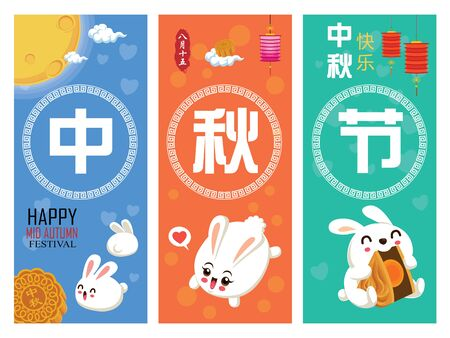 Vintage Mid Autumn Festival poster design with the rabbit character. Chinese translate: Mid Autumn Festival. Stamp: Fifteen of August. Banque d'images - 129541738