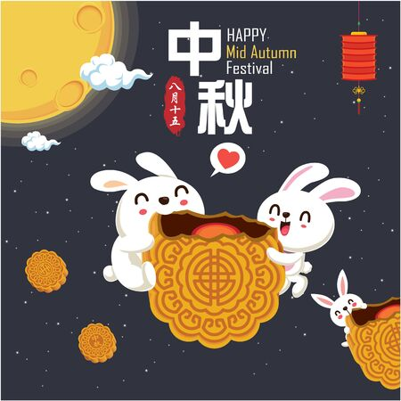 Vintage Mid Autumn Festival poster design with the rabbit character. Chinese translate: Mid Autumn Festival. Stamp: Fifteen of August. Banque d'images - 129541756