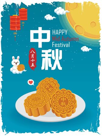 Vintage Mid Autumn Festival poster design with the Chinese Goddess of Moon & rabbit character. Chinese translate: Mid Autumn Festival. Stamp: Fifteen of August. Banque d'images - 129592673
