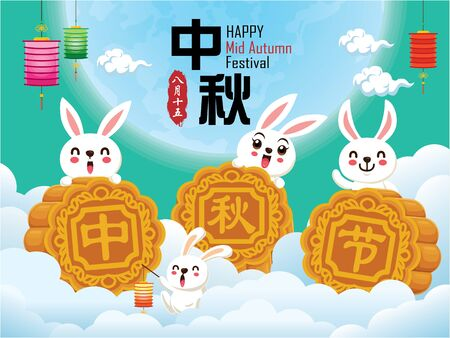 Vintage Mid Autumn Festival poster design with the rabbit character. Chinese translate: Mid Autumn Festival. Stamp: Fifteen of August. Banque d'images - 129593248