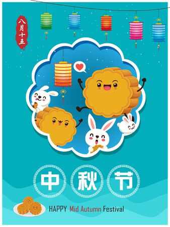 Vintage Mid Autumn Festival poster design with the rabbit character. Chinese translate: Mid Autumn Festival. Stamp: Fifteen of August. Banque d'images - 129593258