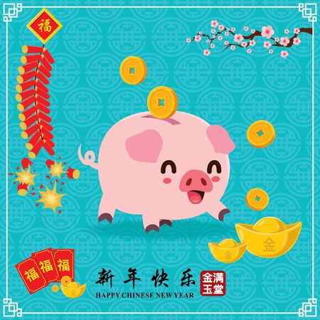 Vintage Chinese new year poster design with pig, piggy bank, money box. Chinese wording meanings: Wishing you prosperity and wealth, Happy Chinese New Year, Wealthy & best prosperous.