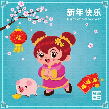 Vintage Chinese new year poster design with girl & pig. Chinese wording meanings: Wishing you prosperity and wealth, Happy Chinese New Year, Wealthy & best prosperous.