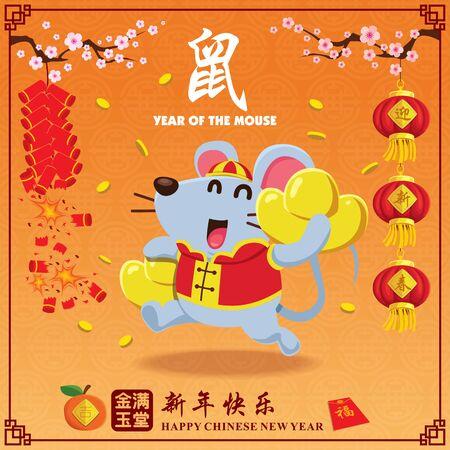 Diseño de cartel de año nuevo chino vintage con ratón, lingote de oro, petardo. Significados de la redacción china: ratón, deseándole prosperidad y riqueza, feliz año nuevo chino, rico y más próspero.