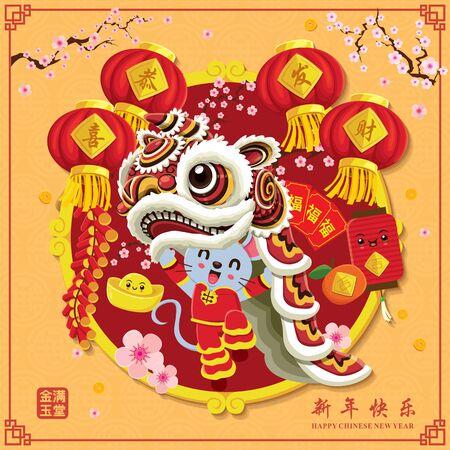 Diseño de carteles de año nuevo chino vintage con ratón, danza del león. Significados de la redacción china: deseándole prosperidad y riqueza, feliz año nuevo chino, rico y mejor próspero.