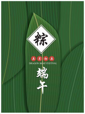 Vintage chinese rice dumplings cartoon character. Dragon boat festival illustration.(caption: Dragon Boat festival, 5th day of may, dumpling)