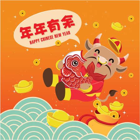 Vintage Chinese new year poster design with fish, ox, cow character. Chinese wording meanings: surplus year after year.