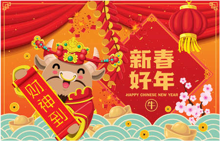 Vintage Chinese new year poster design with ox, cow, god of wealth, coin, gold ingot. Chinese wording meanings: ox, cow, Wishing you prosperity and wealth, Happy Lunar Year.