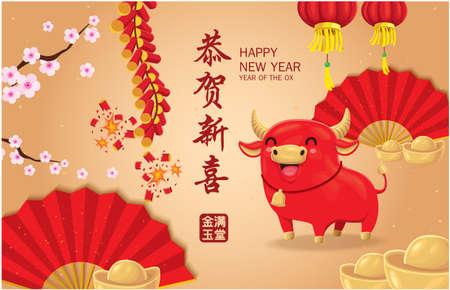 Vintage Chinese new year poster design with ox, lantern, cow, gold ingot, mandarin orange, red packet, firecracker. Chinese wording meanings: ox, cow, Happy Lunar Year, prosperity.