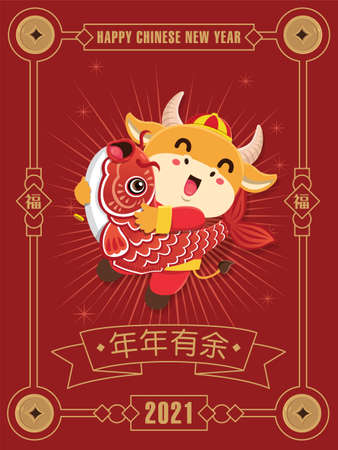Vintage Chinese new year poster design with fish, ox, cow, fish. Chinese wording meanings: surplus year after year,prosperity.