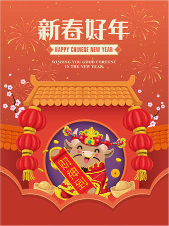 Vintage Chinese new year poster design with ox, cow, god of wealth, flower, coin, gold ingot. Chinese wording meanings: Happy Lunar Year, Welcome god of wealth.