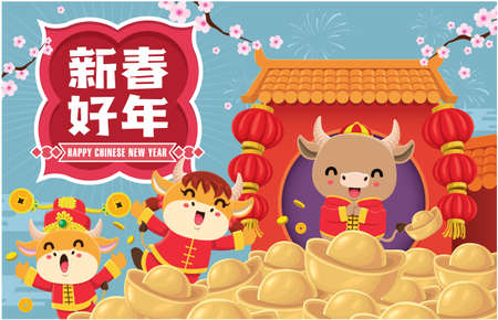 Vintage Chinese new year poster design with boy, cow, ox, god of wealth, temple. Chinese wording meanings: Wishing you prosperity and wealth.