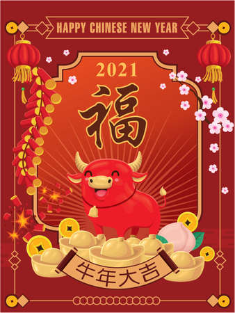 Vintage Chinese new year poster design with cow, ox. Chinese wording meanings: Prosperity, Auspicious year of the cow.