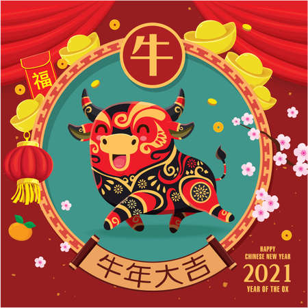 Vintage Chinese new year poster design with ox, cow, coin, gold ingot. Chinese wording meanings: ox, cow, Auspicious year of the cow, prosperity.